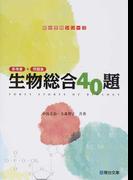 生物総合40題 参考書×問題集 (駿台受験シリーズ)