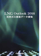 LNG Outlook 天然ガス貿易データ要覧 2016