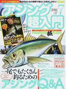 アジング超入門 Vol.7(2016−17) 疑問や悩みを解決して、釣果倍増だ〜ッ!一尾でもたくさん釣るためのアジングQ&A (CHIKYU−MARU MOOK SALT WATER)(CHIKYU-MARU MOOK)