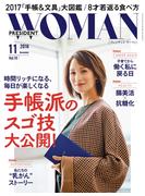 PRESIDENT WOMAN(プレジデントウーマン) 2016年11月号