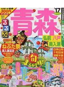 るるぶ青森 弘前八戸奥入瀬 '17
