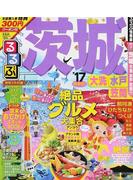 るるぶ茨城 大洗 水戸 笠間 '17