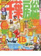 るるぶ千葉房総 '17 (るるぶ情報版 関東)