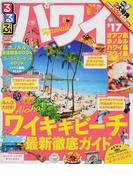 るるぶハワイ '17 (るるぶ情報版 Pacific Ocean)