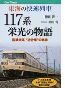 """東海の快速列車117系栄光の物語 国鉄改革""""功労車""""の軌跡"""