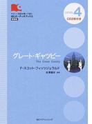 グレート・ギャツビー LEVEL 4(2000‐word) 新装版 (IBCオーディオブックス)