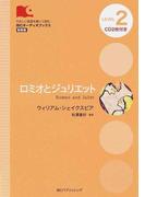 ロミオとジュリエット LEVEL 2(1300‐word) 新装版 (IBCオーディオブックス)