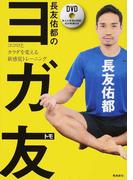 長友佑都のヨガ友 ココロとカラダを変える新感覚トレーニング