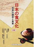 日本の食文化 「和食」の継承と食育 新版