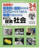まるごと授業社会 全授業の板書例と展開がわかる DVDからすぐ使える 映像で見せられる 3・4年下 (喜楽研のDVDつき授業シリーズ)