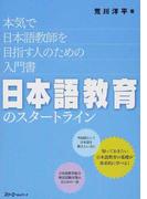 日本語教育のスタートライン 本気で日本語教師を目指す人のための入門書