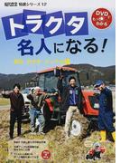 トラクタ名人になる! 耕耘・代かき・メンテの技 (現代農業特選シリーズ DVDでもっとわかる)