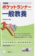 即答型ポケットランナー一般教養 2018年度版 (教員採用試験シリーズ)