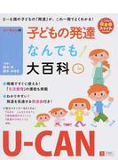 ユーキャンの子どもの発達なんでも大百科 0〜6歳の子どもの「発達」が、これ一冊でよくわかる!