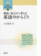 機能・視点から考える英語のからくり (開拓社言語・文化選書)