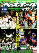 プロ野球回顧録 2016年 12月号 [雑誌]