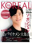 It's KOREAL (イッツコリアル) 2016年 12月号 [雑誌]