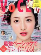 VoCE (ヴォーチェ) 2016年 12月号 [雑誌]