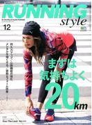 Running Style(ランニングスタイル) 2016年 12月号 [雑誌]