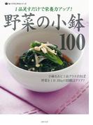 野菜の小鉢100(食べてすこやかシリーズ)