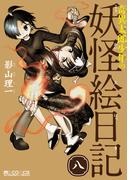 奇異太郎少年の妖怪絵日記(8巻)(マイクロマガジン☆コミックス)