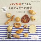 パン生地でつくる ミニチュアパン雑貨