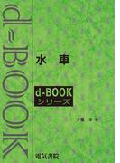 d-BOOK 水車