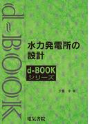 d-BOOK 水力発電所の設計