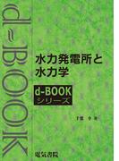 d-BOOK 水力発電所と水力学