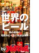 by Hot-Dog PRESS 世界のビール 秋の夜長に宅飲みビールで気分は海外(Hot-Dog PRESS)