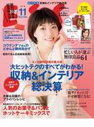 ESSE2016年11月号(デジタル雑誌)