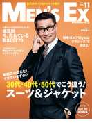 MEN'S EX 2016年11月号(MEN'S EX)