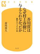 芥川賞はなぜ村上春樹に与えられなかったか(幻冬舎新書)