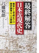 最終解答 日本近現代史(PHP文庫)