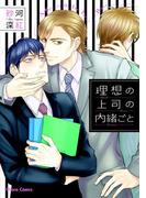 理想の上司の内緒ごと(9)(Chara comics)