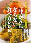 【期間限定価格】一生がんにならない食べ方レシピ