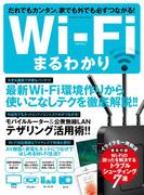 Wi-Fiまるわかり(Gakken computer mook)