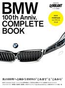 BMW100周年記念コンプリートブック(学研MOOK)