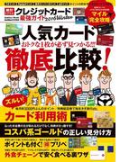 絶対トクする! クレジットカード最強ガイド 2016Winter(学研MOOK)