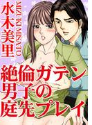 絶倫ガテン男子の庭先プレイ(1)(アネ恋♀宣言)