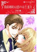 偽装婚約は恋のはじまり(ハーレクインコミックス)