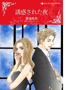 誘惑された夜(ハーレクインコミックス)