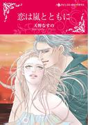 恋は嵐とともに(ハーレクインコミックス)