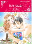 偽りの結婚(ハーレクインコミックス)