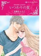 いつわりの夏(ハーレクインコミックス)