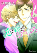 謎に恋するおとしごろ(8)(Chara comics)