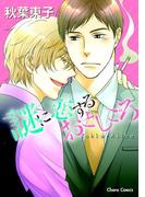 謎に恋するおとしごろ(4)(Chara comics)
