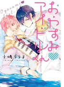おやすみアイドルくん(15)(ビーボーイコミックス デラックス)