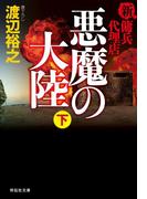 新・傭兵代理店 悪魔の大陸(下)(祥伝社文庫)