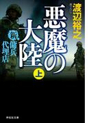 新・傭兵代理店 悪魔の大陸(上)(祥伝社文庫)